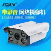 高清網路攝像頭家用紅外夜視室外數字1080p監控器帶音頻 IGO
