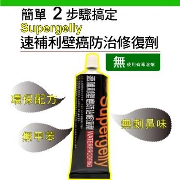 【速補利】防水防霉抗裂修繕壁癌塗料2條(附工具)