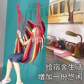 勝徒宿舍吊椅戶外椅子寢室大學生宿舍吊椅吊床室內家用兒童秋千限時八九折