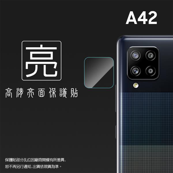 ◆亮面鏡頭保護貼 SAMSUNG三星 A42 SM-A426 / A22 SM-A226 5G【3入/組】鏡頭貼 保護貼 軟性 亮貼 保護膜