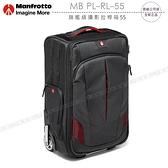 《飛翔3C》Manfrotto 曼富圖 MB PL-RL-55 旗艦級攝影拉桿箱 55〔公司貨〕相機旅行箱 單眼行李箱