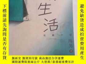 二手書博民逛書店罕見私生活Y10274 海男 春風文藝出版社