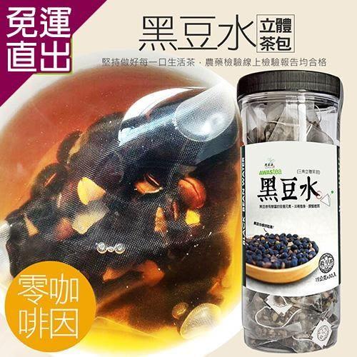 阿華師 黑豆水(茶包)30包/罐-任選【免運直出】