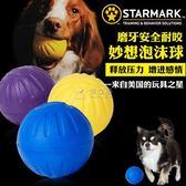 寵物玩具球 狗STARMARK星記妙想球 金毛泰迪寵物狗狗玩具耐咬彈力球 俏女孩