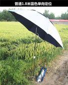 1.8米 2米萬向釣魚傘防雨防紫外線戶外遮陽傘漁具垂釣傘釣傘WY 【快速出貨八折免運】