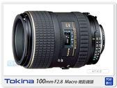 TOKINA AT-X 100mm F2.8 MACRO 微距鏡頭(100 2.8,立福公司貨)【24期0利率】
