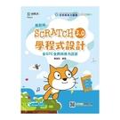 輕鬆玩Scratch3.0學程式設計含GTC全民科技力認證(範例素材downlo