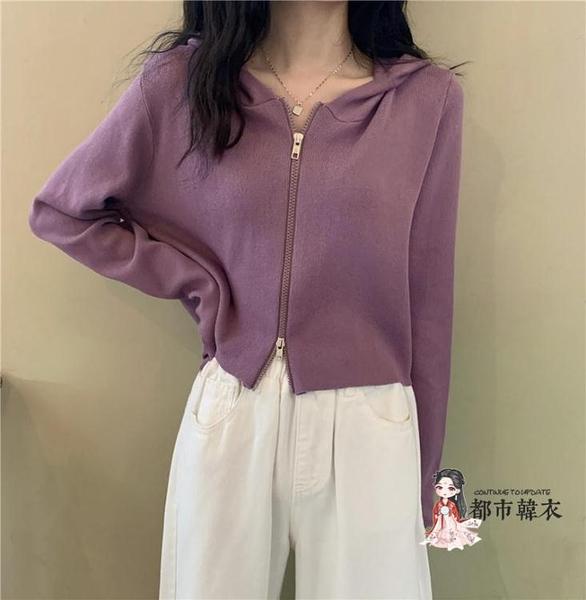 針織外套 秋季2020年新款韓版連帽短款長袖針織上衣女外搭白色薄款開衫外套