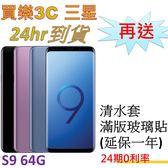 三星 S9 手機 4G/64G,送 清水套+滿版玻璃保護貼+延長保固一年,24期0利率,samsung G960