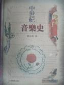 【書寶 書T1 /音樂_LKE 】中世紀音樂史_ 劉志明