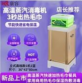 高溫速熱毛巾蒸汽機電蒸箱足浴保溫熱毛巾器熱敷蒸汽餐具消毒柜 米家WJ