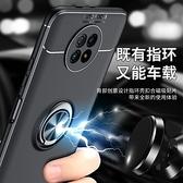 紅米 Note9T 5G 手機殼 磁吸隱形指環支架 全包邊創意防摔保護套 矽膠軟殼 磁吸車載 保護殼