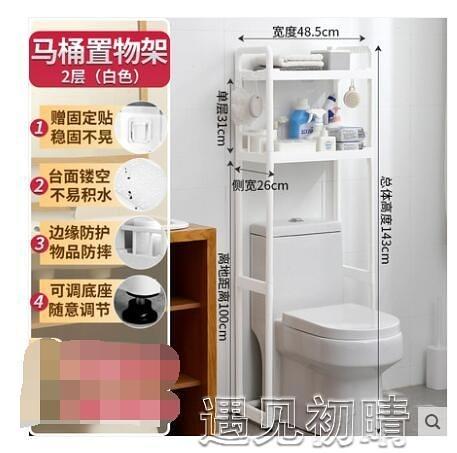 浴室置物架衛生間浴室廁所馬桶置物架落地洗澡洗手間臉盆架洗衣機收納架壁掛YJT 快速出貨