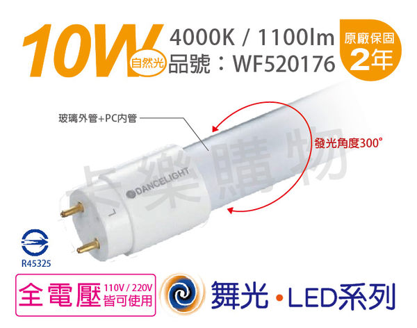 舞光 LED T8 10W 4000K 自然光 全電壓 2尺 玻璃燈管 陸製  WF520176