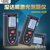 深達威鐳射測距儀40米60米紅外線測距儀充電80米量房儀電子鐳射尺 可可鞋櫃