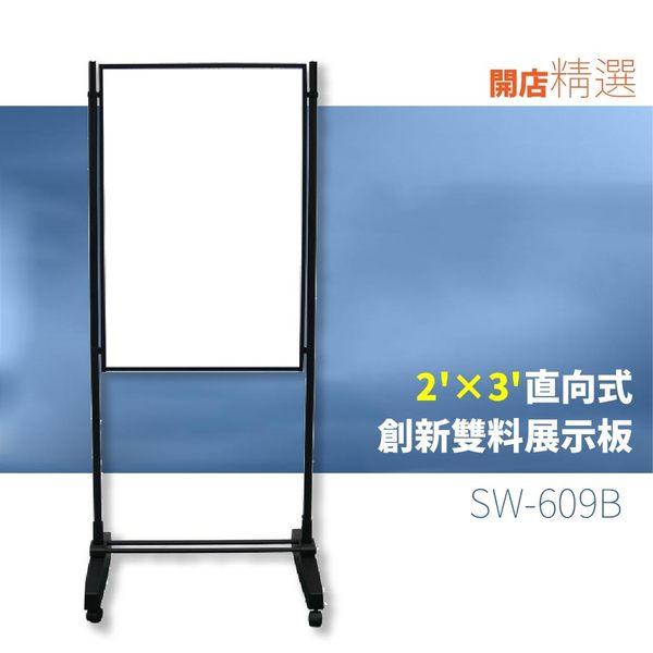 【耀偉】 獨立式雙面展示架(直向)SW-609B