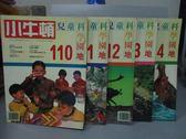 【書寶二手書T7/少年童書_PNW】小牛頓_110~114期間_共5本合售_無所不在的空氣等