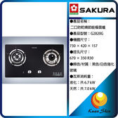SAKURA櫻花 G-2820G 二口防乾燒節能檯面爐