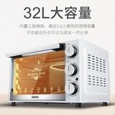 烤箱家用烘焙多功能小型全自動大容量迷你32升迷小型電烤箱LX 聖誕節