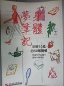 【書寶二手書T6/養生_KSG】身體夢筆記:年輕10歲的50個習慣_賴純如, 中山庸子