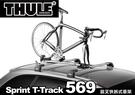 ∥MyRack∥Thule Sprint T-Track 569 車頂攜車架
