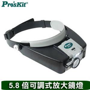 Pro sKit 寶工 MA-016 頭帶可調式LED多倍放大鏡燈