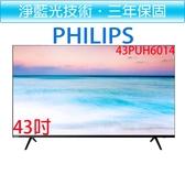 ◆好禮三選一◆飛利浦 PHILIPS 43吋4K UHD 連網 液晶顯示器+視訊盒43PUH6014