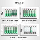 德力普7號充電電池5號通用12節電池任選充電器套裝五號可充電七號 英雄聯盟