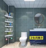 浴室置物架-免打孔頂天立地衛生間置物架壁掛廁所洗手間架子夾縫收納神器【全館免運】