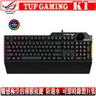 [地瓜球@] 華碩 ASUS ROG TUF Gaming K1 鍵盤 薄膜 電競 RGB
