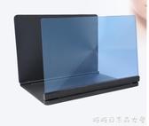 手机放大器 橫豎屏26寸藍光超清手機放大器6D大屏伸縮屏幕放大器折疊支架通用 快速出貨