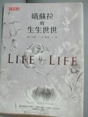 【書寶二手書T7/翻譯小說_LJC】娥蘇拉的生生世世_凱特‧亞金森