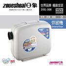 【艾來家電】日象微電腦烘被機 ZOG-508 **台灣製造,免運費 **