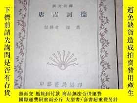 二手書博民逛書店罕見民國30年初中學生文庫漢文註釋《唐吉訶德》Y181346 中華書局