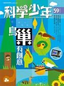 科學少年雜誌 12月號/2019 第59期:鳥巢有創意