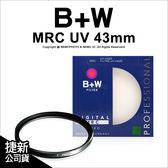 德國 B+W MRC UV 43mm 多層鍍膜保護鏡 UV-HAZE Filter 另有Schneider 信乃達★可刷卡★薪創數位