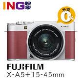 【預購】FUJIFILM 富士 X-A5+15-45mm (( 珠光粉 )) 恆昶公司貨 微型單眼 KIT組 4K錄影