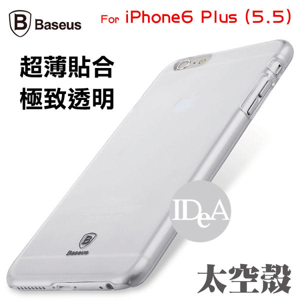 Apple iPhone6 Plus 隱形太空殼 超薄透明手機保護殼 硬殼 5.5吋 全包式硬殼 蘋果 Apple Baseus