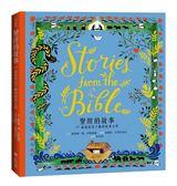 聖經的故事:17篇說給孩子聽的經典文學(新版)