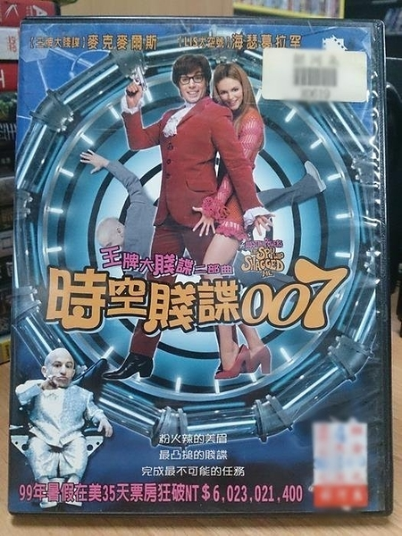 挖寶二手片-X03-051-正版DVD-電影【時空賤諜007】麥克麥爾斯(直購價)
