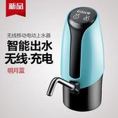 桶裝水抽水器電動上水器純凈水桶壓水礦泉吸水泵飲水機水龍頭支架  遇見生活