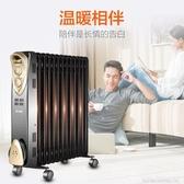 取暖器家用節能速熱省電暖氣暖風機烤火爐13片電暖器wy