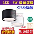 E極亮 【OSRAM歐司朗燈珠 】9W 吸頂筒燈 10*6.5公分桶燈 明裝筒燈 全電壓【奇亮科技】含稅