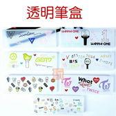 現貨👍BTS TWICE GOT7 WANNA ONE Seventeen透明磨砂鉛筆盒 文具盒 收納盒E775【玩之內】