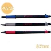 【奇奇文具】O KIN KON OKK-888 (黑/藍/紅) 0.7mm 黑金剛菜單筆/原子筆 (50支)