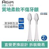 法國 阿基姆 AGiM ATH-30102 替換刷頭 (1組2入) (聲波電動牙刷AT-301專用)