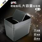 【YAC】輕鬆推4L大容量垃圾桶 (ZE...