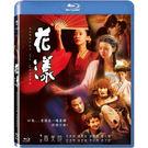 Blu-ray花漾 BD 言承旭/陳妍希