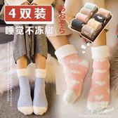 襪子女珊瑚睡眠冬季家居加絨加厚秋冬款保暖中筒毛巾韓版地板成人·花漾美衣