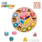 元智兒童早教智力形狀配對寶寶積木數字時鐘 嬰兒益智玩具1-2-3歲 摩可美家